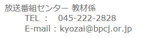 kyozai_contact.JPG